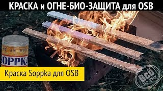 Чем покрасить OSB? Био-, Огне- защита Soppka для OSB. Все по уму