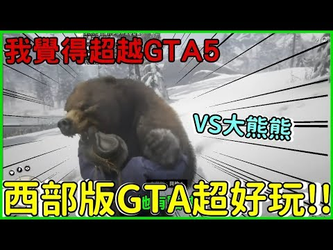 西部GTA玩起來..超神作!! 神槍手駕到!!!
