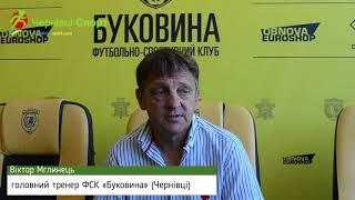 Віктор Мглинець, головний тренер ФСК «Буковина» (Чернівці)