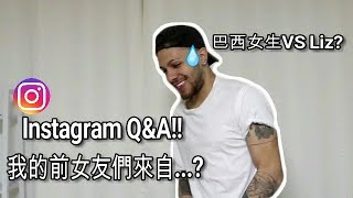 Instagram你問我答!! 我有幾個前女友? 巴西女生VS Liz? 怎麼知道Liz是對的人? Q&A