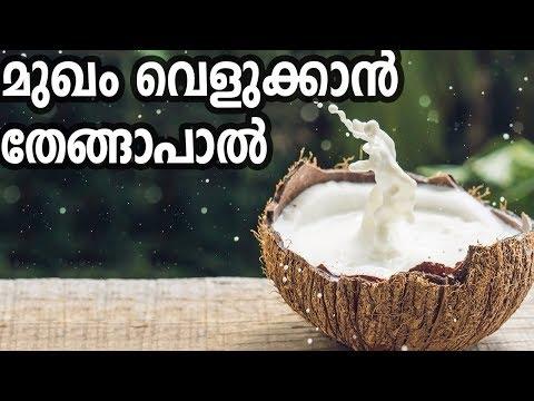 മുഖം വെളുക്കാൻ തേങ്ങാപാൽ | Skin Whitening Tips | Healthy Kerala