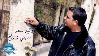 Walid Sa'ad - Sabny Wo Ra7 (Music Video) | (وليد سعد - سابني وراح (فيديو كليب تحميل MP3