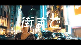 """haruru犬love dog天使 """"街まで feat. YUNGYU"""" (Official Music Video)"""