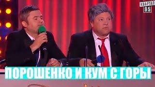 Этот номер про Порошенко порвал зал до слез - Простой кондитер, бедный еврей и президент Украины