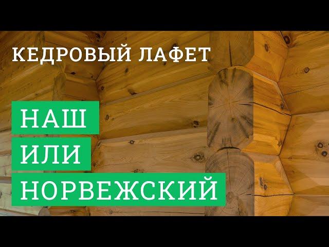 Постер для видео - В чём разница между нашим кедровым лафетом и типовым норвежским?
