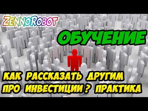 НЕ ДЕЛАЙ ЭТОГО, если хочешь развиваться в ИНВЕСТИРОВАНИИ!!! Практика инвестиций