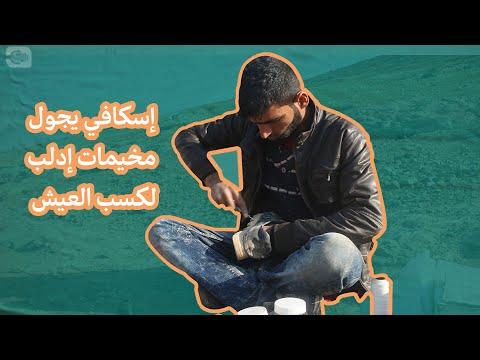 مخيمات إدلب