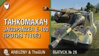 JagdPanzer E 100 против T110E3 - Танкомахач №26 - от ARBUZNY и TheGUN [World of Tanks]