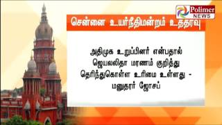 Jaya Death Case  Madras High Court Has Ordered Extension Of Time