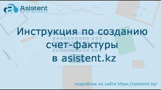 Инструкция по созданию счет-фактуры в asistent.kz