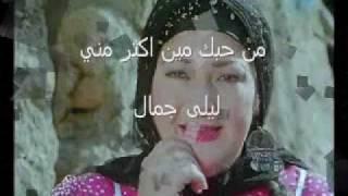 من حبك مين اكثر مني - ليلى جمال تحميل MP3