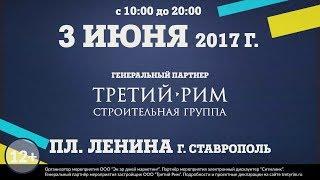 "Авто/мото-фестиваль ""Парковка"" в Ставрополе. Третий Рим, Ставропольский край"