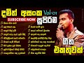 Damith Asanka Best Songs Collection | Damith Asanka Nonstop | Sinhala Songs | Vol-01 - LikeMusic lk