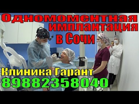 Одномоментная имплантация зубов Сочи/Стоматология Сочи Гарант/Протезирование зубов Сочи.