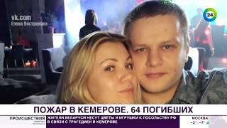 Организатор митинга в Кемерове Игорь Востриков: Мне уже терять нечего - МИР 24