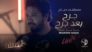Moustafa Hagag - Gar7 Ba3d Gar7 -Concert l مصطفي حجاج جرح بعد جرح - الحفلة