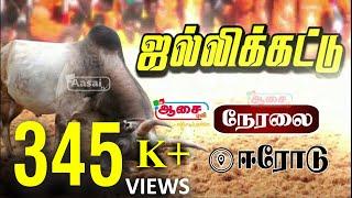 🔴LIVE  ஈரோடு ஜல்லிக்கட்டு நேரலை | Jallikkattu|Aasai TV |Erode Jallikattu 2020 | LIVE
