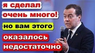 Медведев: Мы не в ответе за миллионы нищих, экономика же растёт | Pravda GlazaRezhet