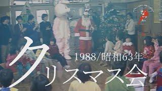 1988年 クリスマス会【なつかしが】