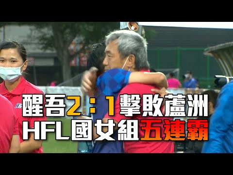 HFL足球聯賽新北醒吾奪得冠軍(國中女子組)
