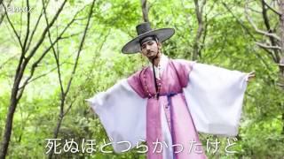 夜を歩く士Don'tcryチャンミン日本語字幕