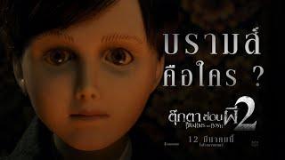 บรามส์คือใคร? | BRAHMS: THE BOY ll ตุ๊กตาซ่อนผี 2