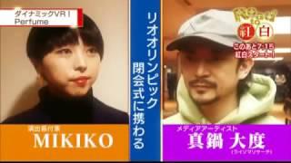 perfume20161231あかしろへの道MIKIKO真鍋大度コメント