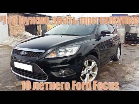 Болячки при покупке Ford Focus 2, на что смотреть перед покупкой