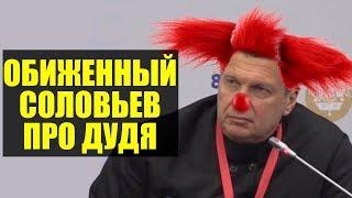 Соловьев испугался идти на интервью Дудя и Собчак