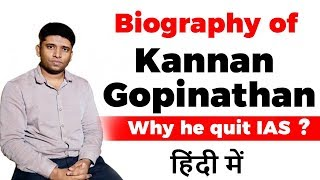 Biography of Kannan Gopinathan, Find out why he quit Indian Administrative Service #UPSC2020 #IAS