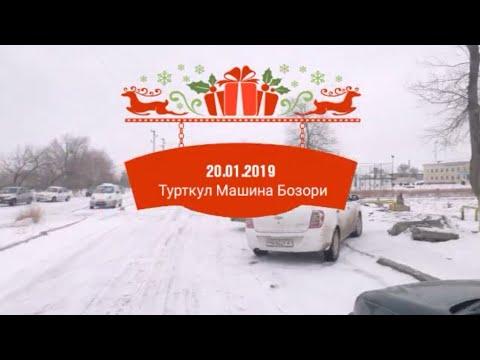 20.01.2019 Турткул Машина Бозори