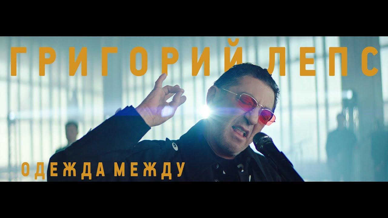 Григорий Лепс — Одежда между