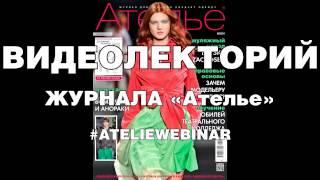 Голосование ВИДЕОЛЕКТОРИЙ журнала «Ателье» #ATELIEWEBINAR см подробности