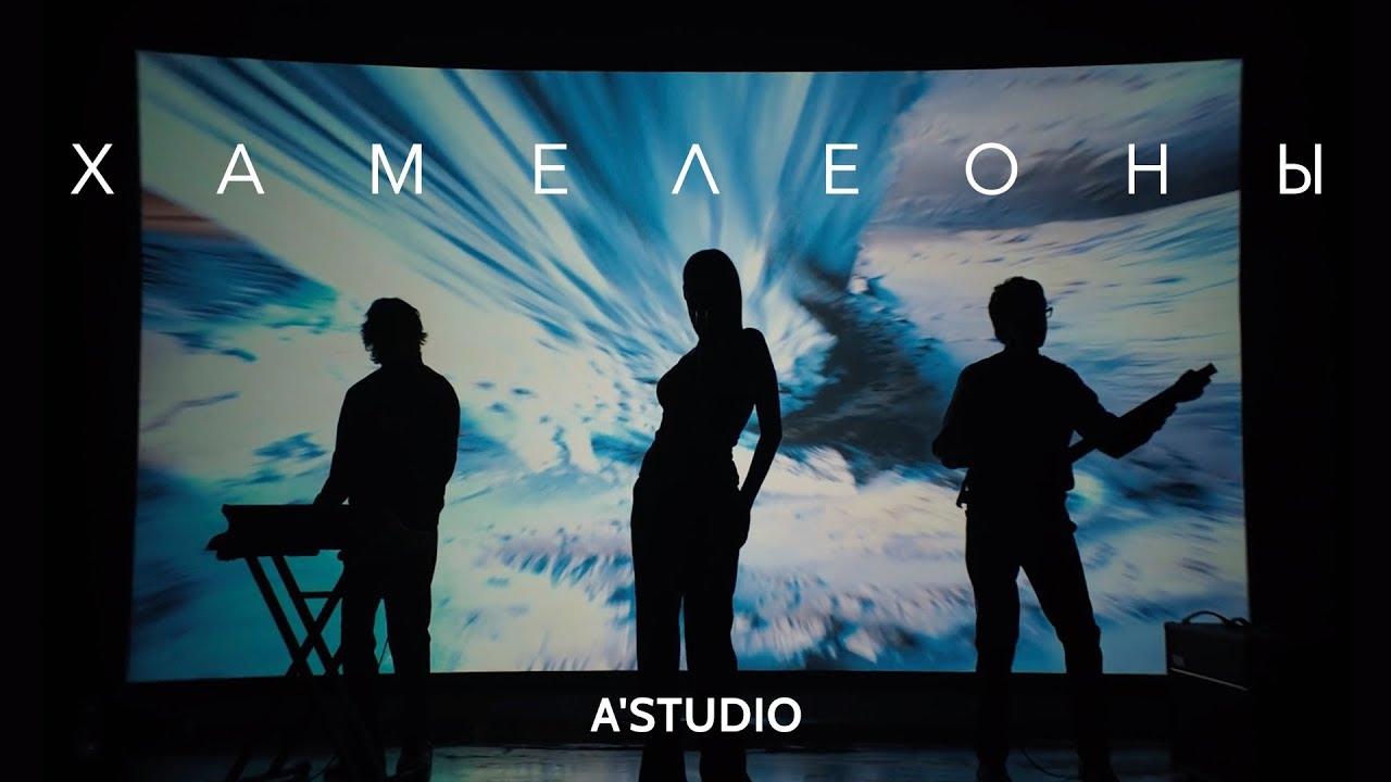 A'Studio — Хамелеоны