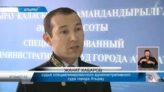 """В Атырау запущен пилотный проект """"Ночной суд"""""""