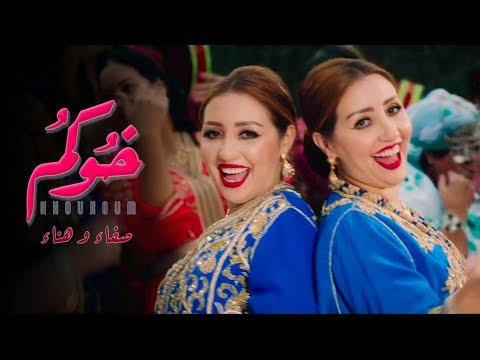 Safaa & Hanaa - Khoukoum Feat Ba3zia