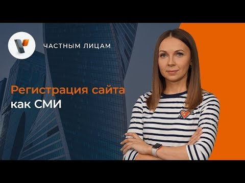 Регистрация сайта как СМИ