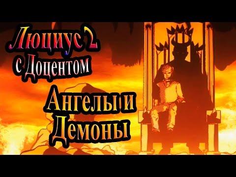 Прохождение Lucius II (Люциус 2) - часть 9 - Ангелы и Демоны