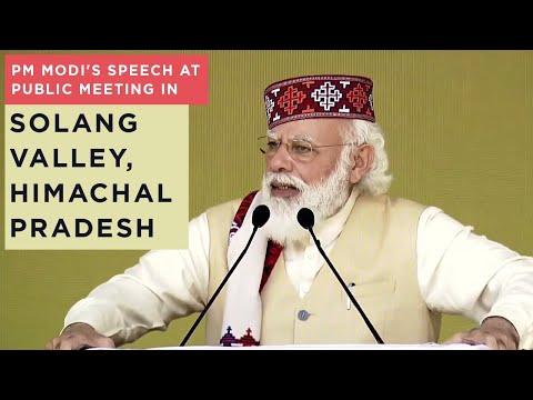 प्रधानमंत्री मोदी & # 39; सोलंग घाटी में सार्वजनिक सभा में भाषण, हिमाचल प्रदेश
