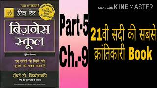 Business School Hindi Audiobook | Part 5 Ch. 9