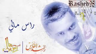 تحميل و مشاهدة راشد الفارس - راس مالي | ألبوم راس مالي MP3