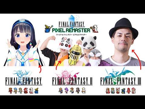 【FFピクセルリマスター】3日間3組で3作品FFクリア目指す。【#FF333コラボ】ファイナルファンタジー