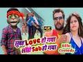 Subah Love Ho Gaya Sanjhe Sab Ho Gaya #Khesari Lal Yadav | बिल्लू कि कॉमेडी विडियो | Billu Ki Comedy