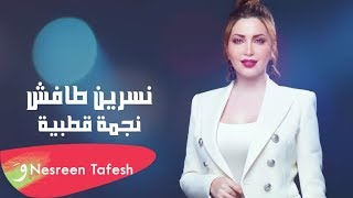 Nesreen Tafesh - Najma Kotbya [Lyric Video] (2019) / نسرين طافش - نجمة قطبية تحميل MP3