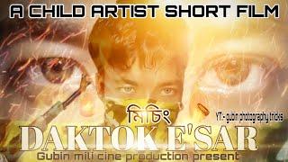 #mising_film_#gubin_mili_daktok_e'sar__ New Mising Film Daktok E'sar Full Movie....