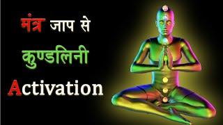 क्या मंत्र जाप से कुण्डलिनी शक्ति को जगाया जा सकता है ? || Mantra Chatting Can Activate Kundalini ?