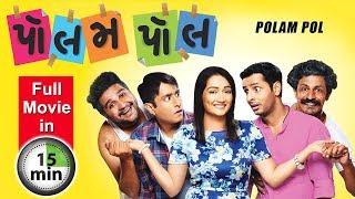 Polam Pol FULL FILM in 15 Min ENG SUBTITLE - Jimit Trivedi - Urban Gujarati Film 2018