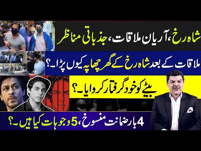 mubashir luqman. indian media claims shahrukh Khan arrested his son by himself..