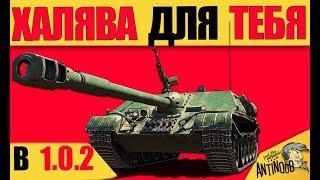 ПАТЧ 1.0.2 ТОЛЬКО ВЫШЕЛ, А ХАЛЯВА УЖЕ ЖДЕТ ТЕБЯ! World of Tanks