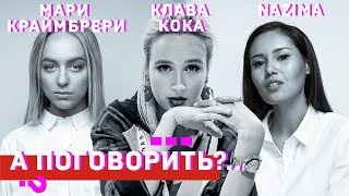 "Nazima, Клава Кока, Мари Краймбрери. Спецпроект ""Girl power"" // А поговорить?.."